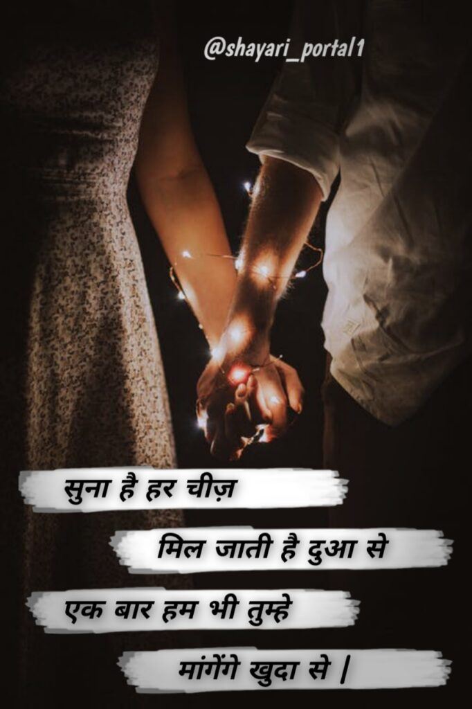 One sided love shayari in hindi