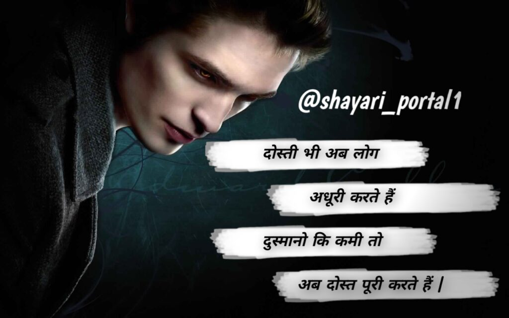 Best one side love shayari