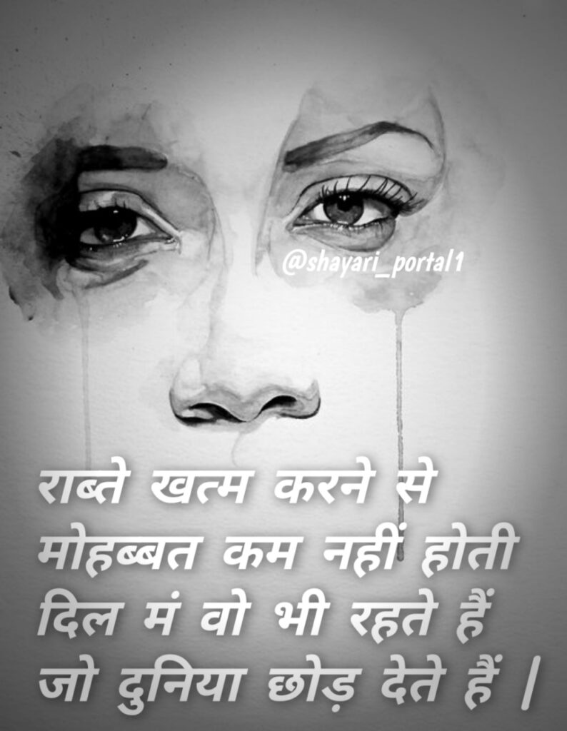 sad one side love shayari