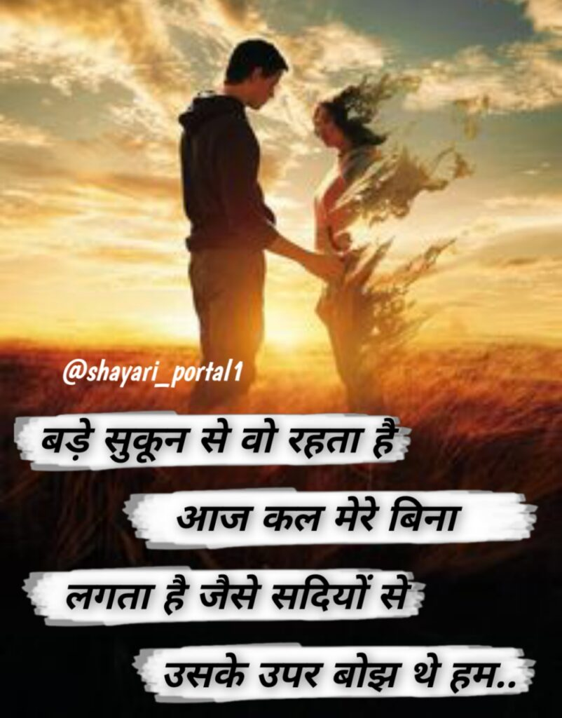 One Sided Love Status hindi
