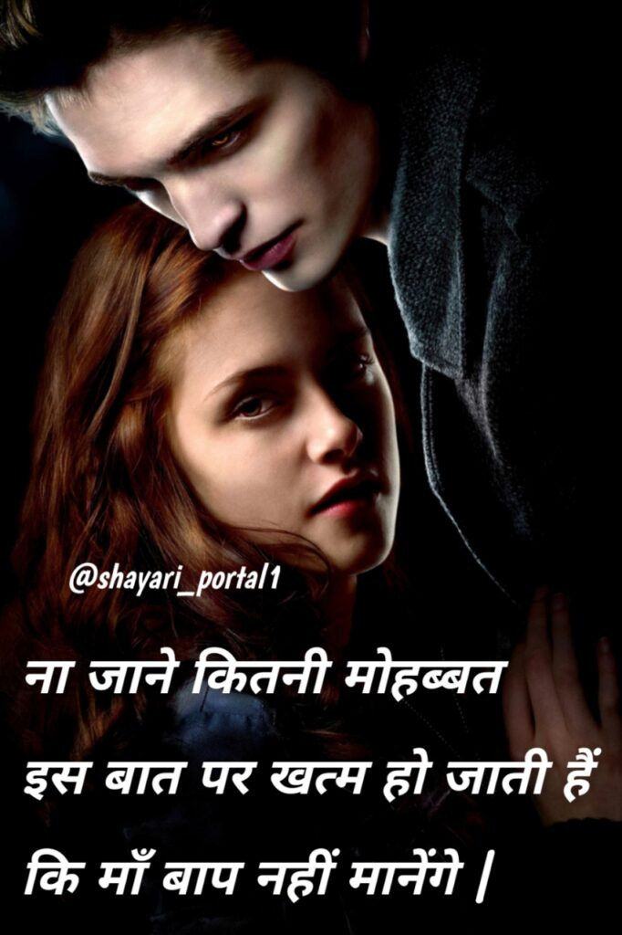 hindi one sided love shayari