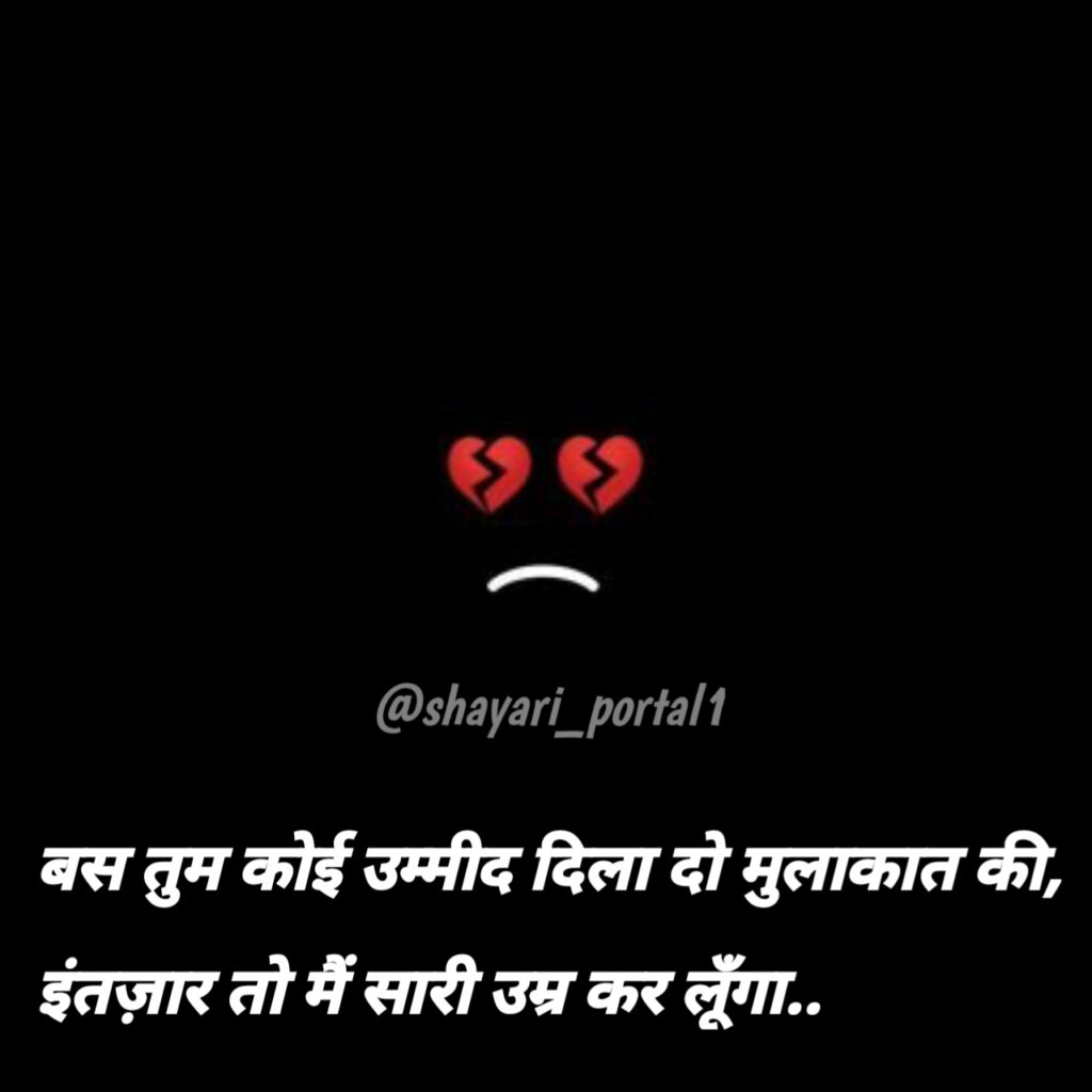 one sided hindi shayari