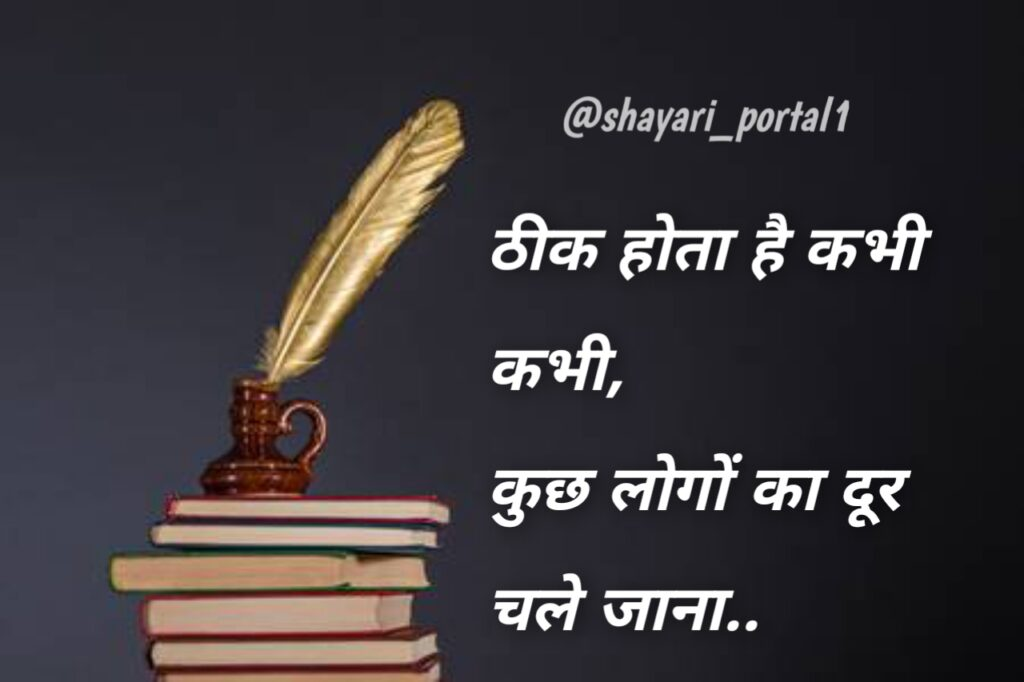 one sided shayari whatsapp