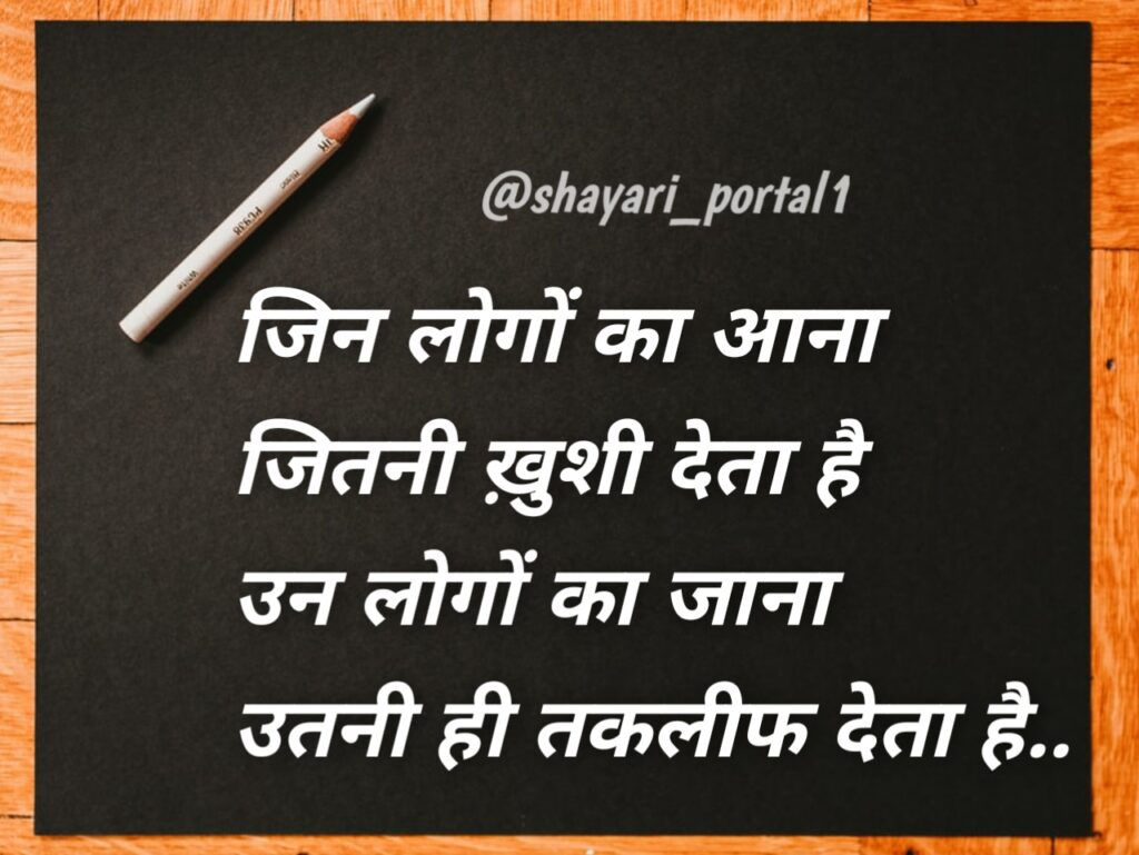 one sided quotes, hindi shayari