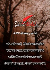 inspirational shayari in hindi