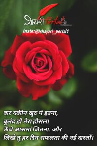 motivational shayari in hindi 2020