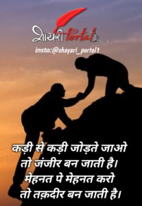 shayari for inspiration