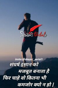 best shayari for motivation