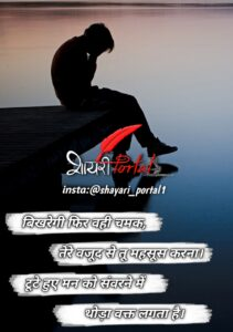 inspirational and motivational quotes in hindi