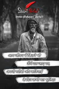 inspirational status in hindi