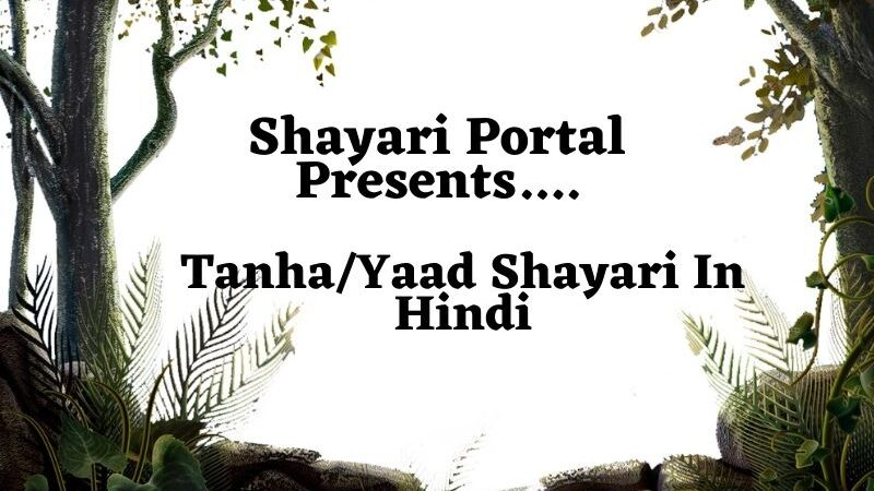 50 Best Yaad Shayari in Hindi & Tanha Shayari