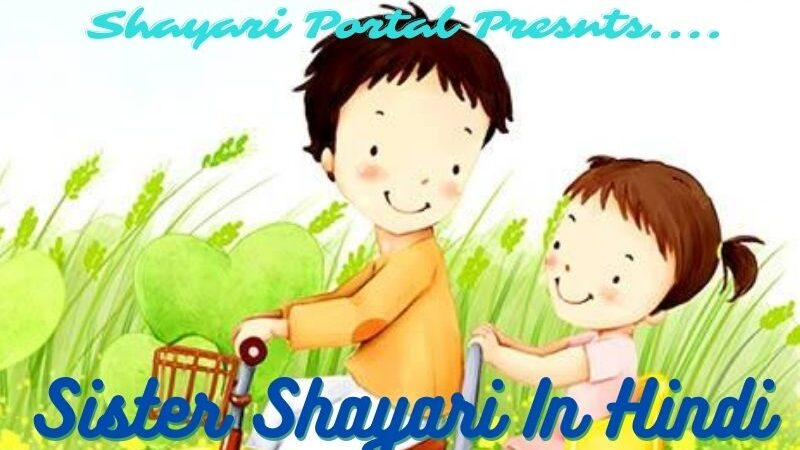 Best & Adorable Sister Shayari in Hindi – Shayari For Sister
