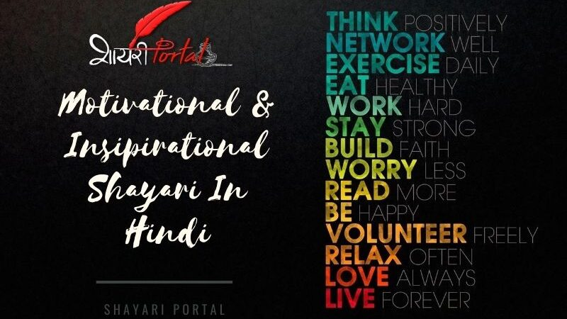 75+ Motivational Shayari In Hindi & Inspirational Shayari In Hindi