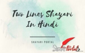 two lines shayari