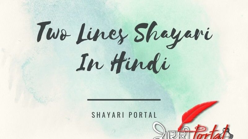 50+ Best Two lines Shayari in Hindi