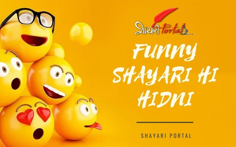 Best 50+ Funny Shayari in Hindi