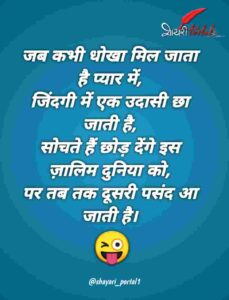 best funny shayari in hindi