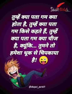 very funny sms in hindi