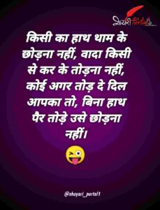 best comedy shayari