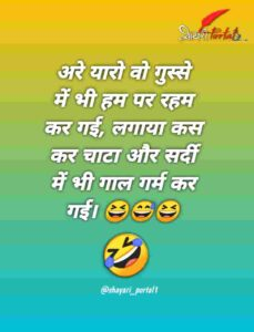funny msg in hindi