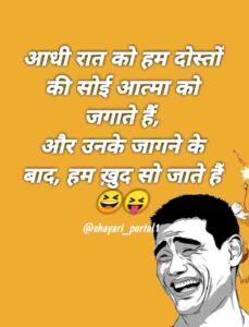 funny shayari photo