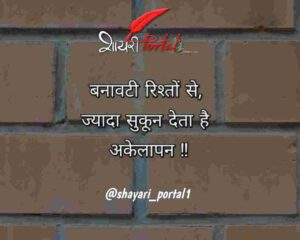 sad heart touching lines