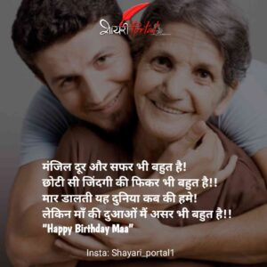 mothers birthday shayari