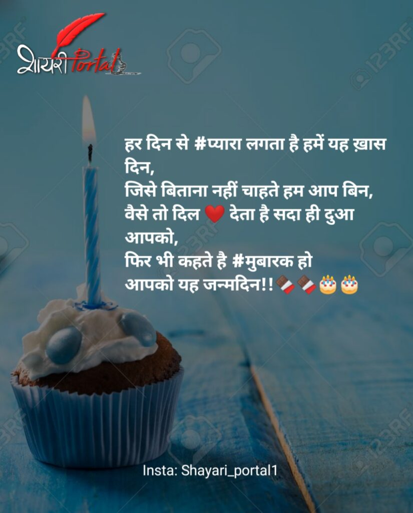 Birthday shayari for boyfriend