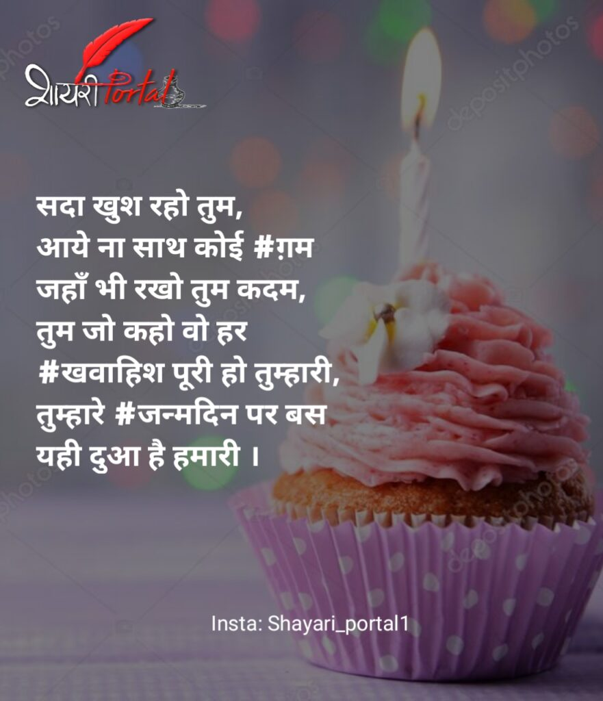 Boyfriend birthday shayari
