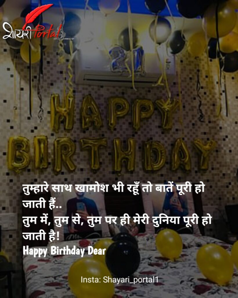 Boyfriend birthday shayari hindi