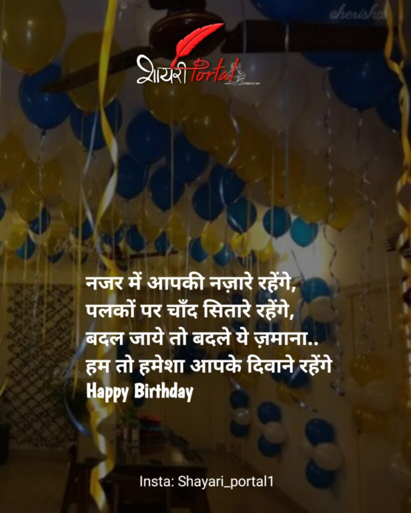 Hindi Boyfriend birthday shayari