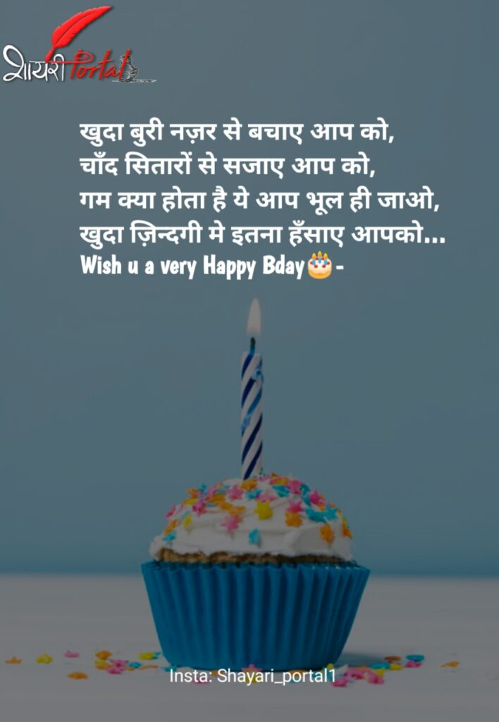 Hindi Birthday shayari for boyfriend