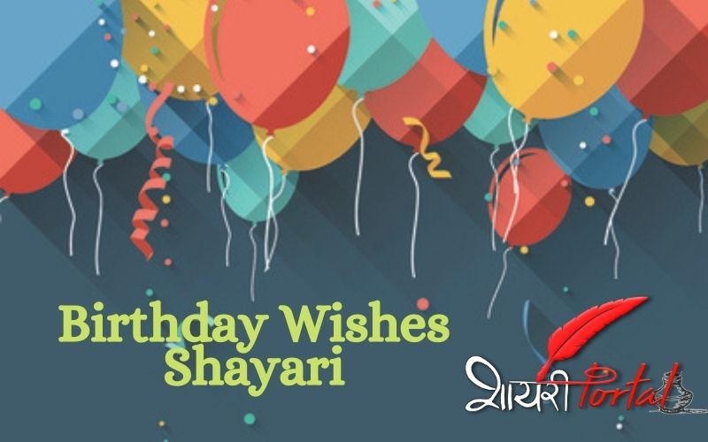 50+ Best Birthday Shayari & Quotes In Hindi For All