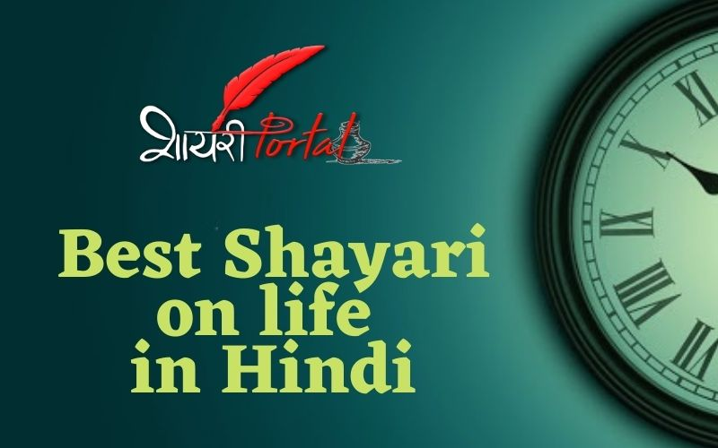 50+ Best Zindagi Shayari – Shayari on life