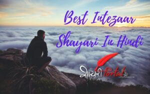 Best Intezaar shayari in hindi