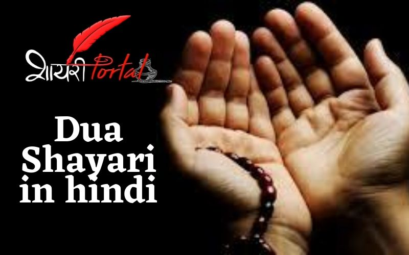 50+ Best Dua Shayari In Hindi
