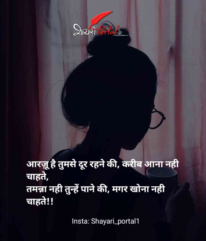 one sided love shayari