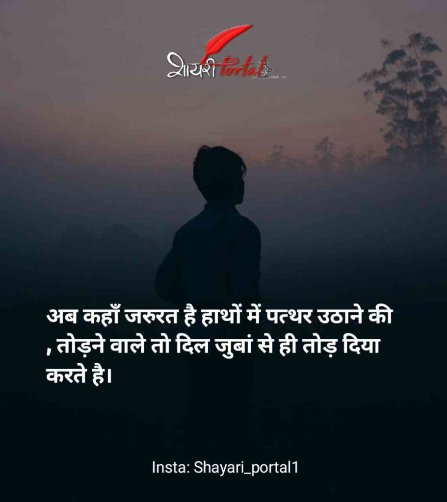 shayari for one sided lover