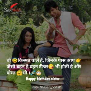 bday wishes for sister