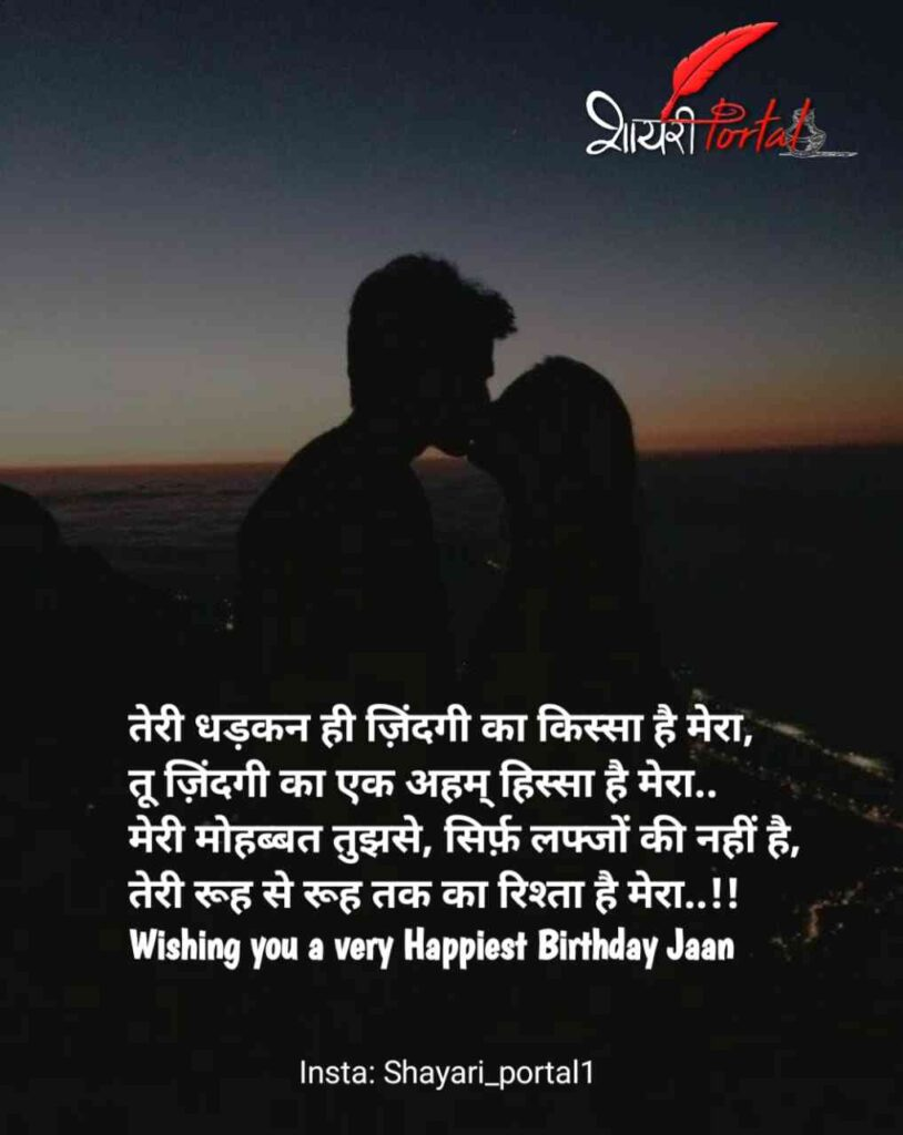girlfriend birthday shayari
