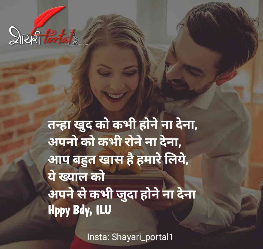 birthday shayari for girlfriend