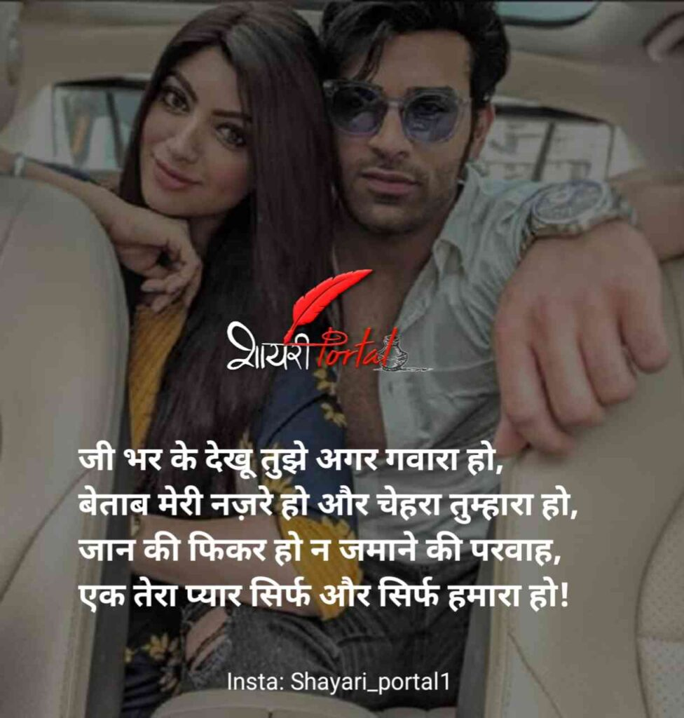 shayari to impress girlfriend