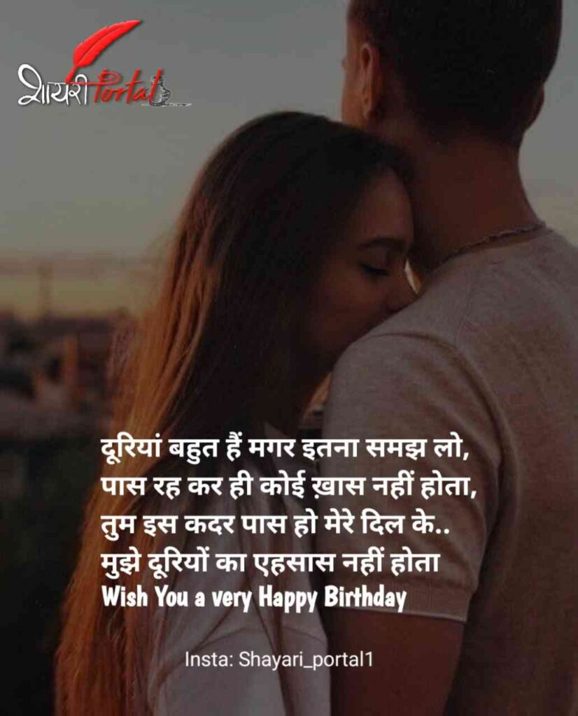birthday romantic shayari for girlfriend