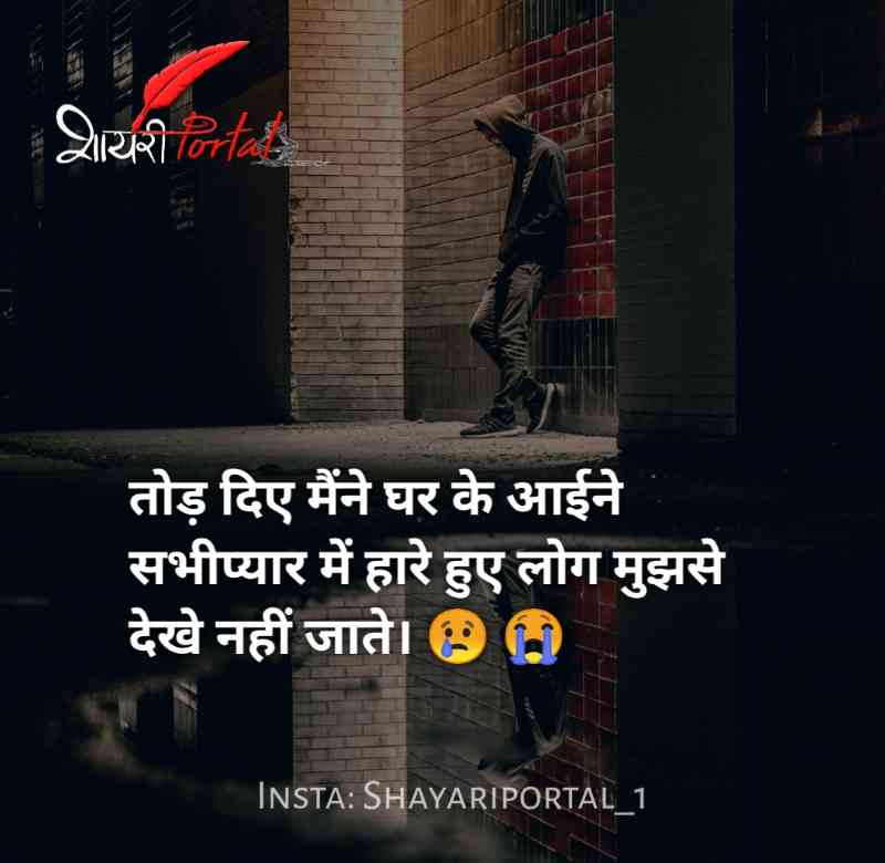 so sad shayari dp