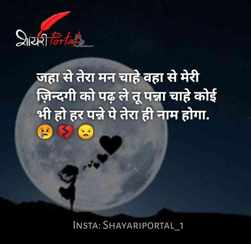 sad shayari dp