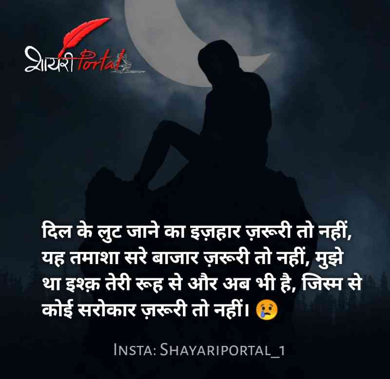 whatsapp shayari in hindi