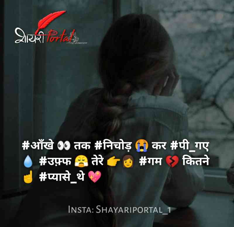 whatsapp dp shayari