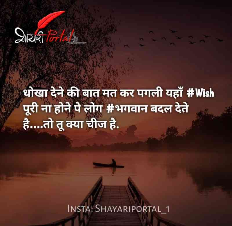 hindi whatsapp shayari