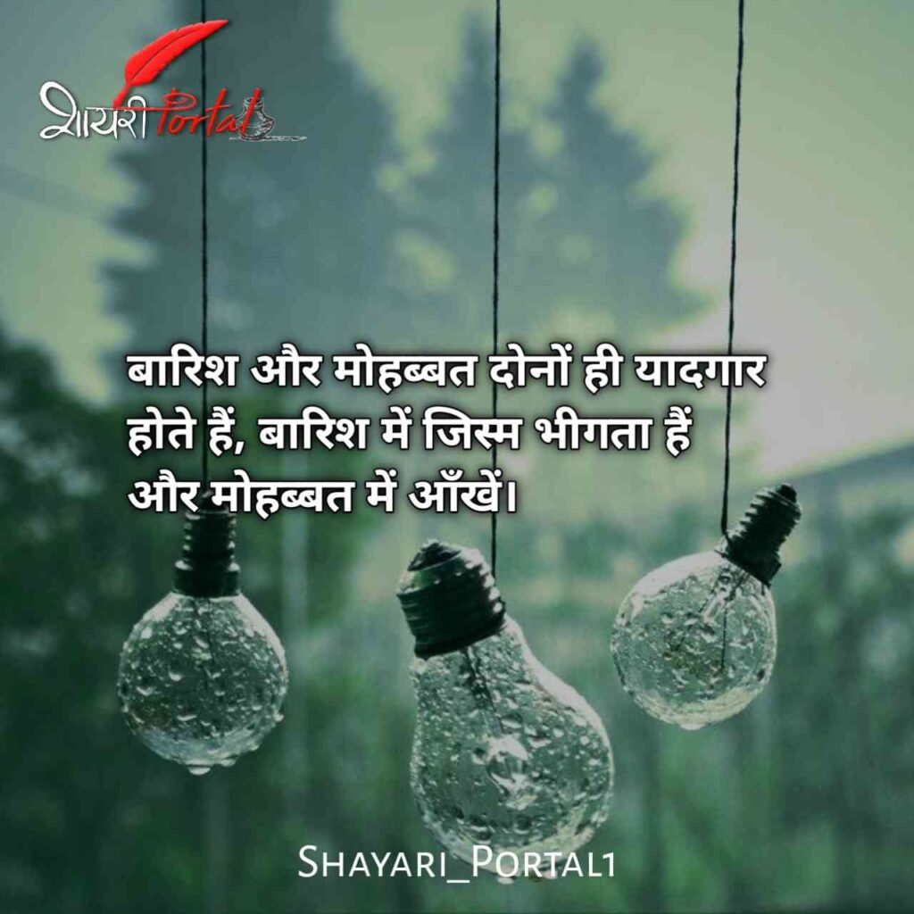 barish poetry images