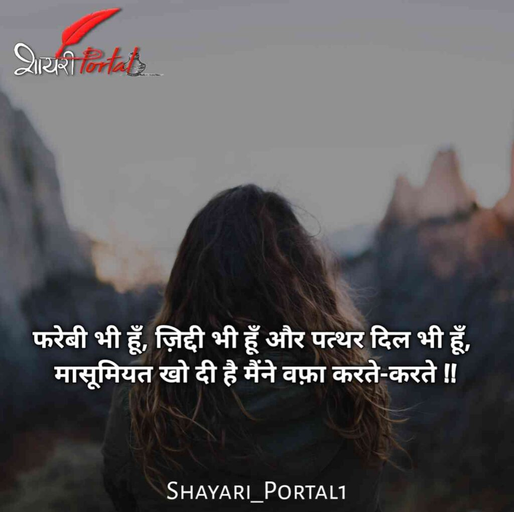 bewafa status hindi